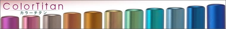 ColorTitan カラーチタン